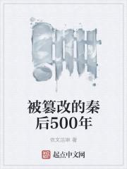 被篡改的秦后500年