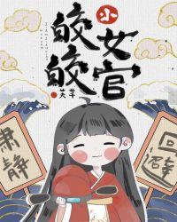 皎皎小女官