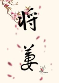 【古言】将萋(年下)