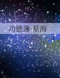 功德簿·星海