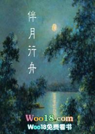 伴月行舟(民国)