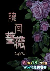 腕间蔷薇(兄妹骨科)